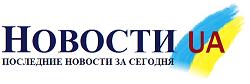 ✰ Новости Украины