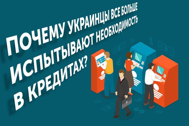 Почему украинцы все больше испытывают необходимость в кредитах?