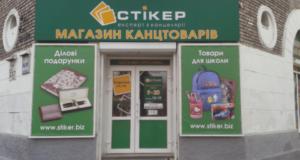 «Наша справа» – качественное изготовление рекламных вывесок в Киеве