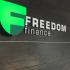 Freedom Finance - отзывы об известном брокере