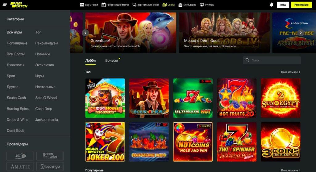 Казино Париматч: лучшая возможность играть в онлайн слоты и лайв казино